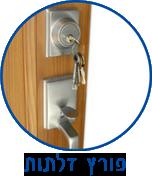 פורץ דלתות - מנעולן בהרצליה
