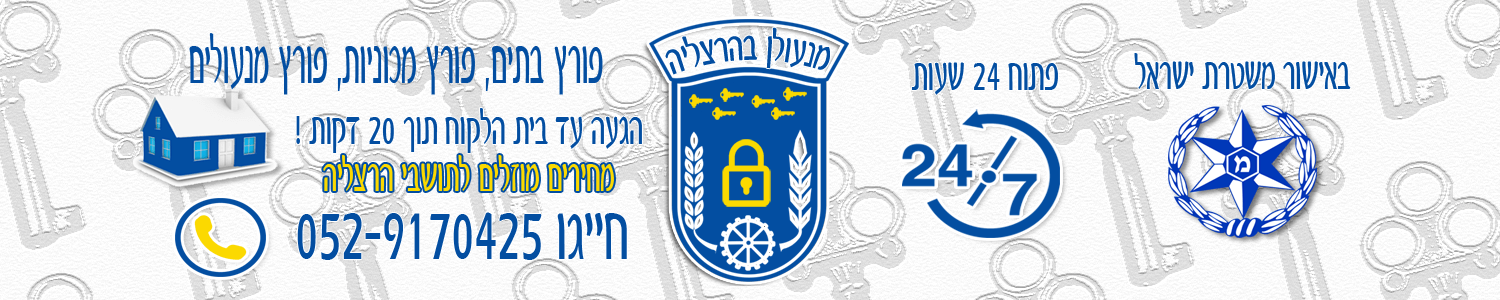 locksmith-in-Herzliya